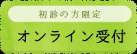 【初診の方限定】オンライン受付サービス